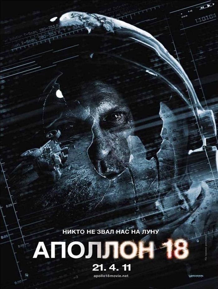 Постер к Аполлону 18